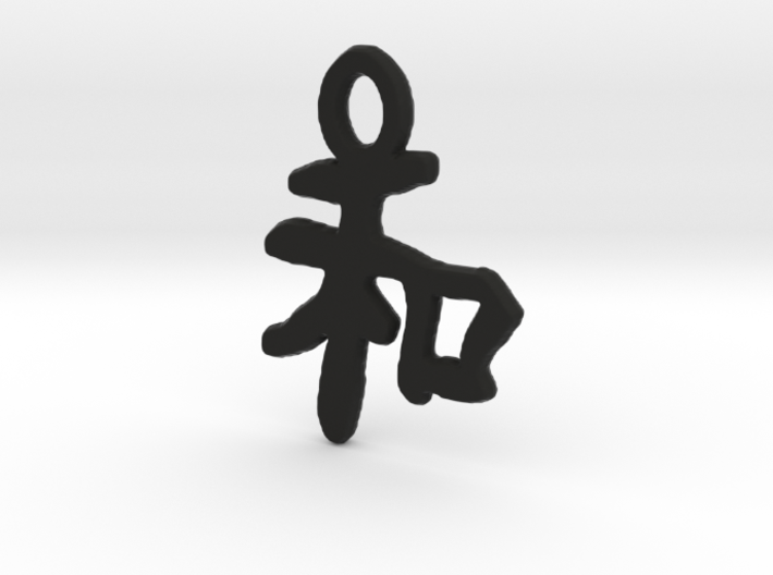 PEACEFUL Hanzi Chinese Pendant 3d printed