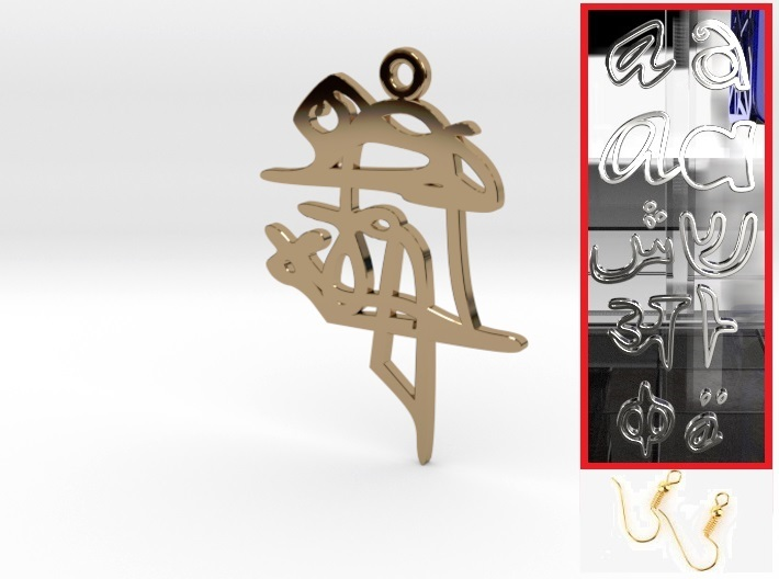 Egyptian Hieroglyphics Earring (LOVE) 3d printed Egyptian Hieroglyphics Earring (LOVE)