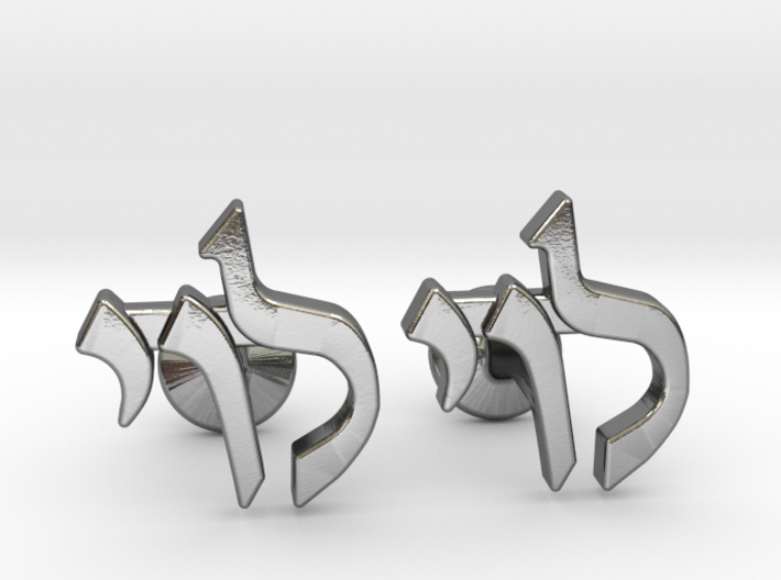 "Hebrew Name Cufflinks - ""Levi"" 3d printed"