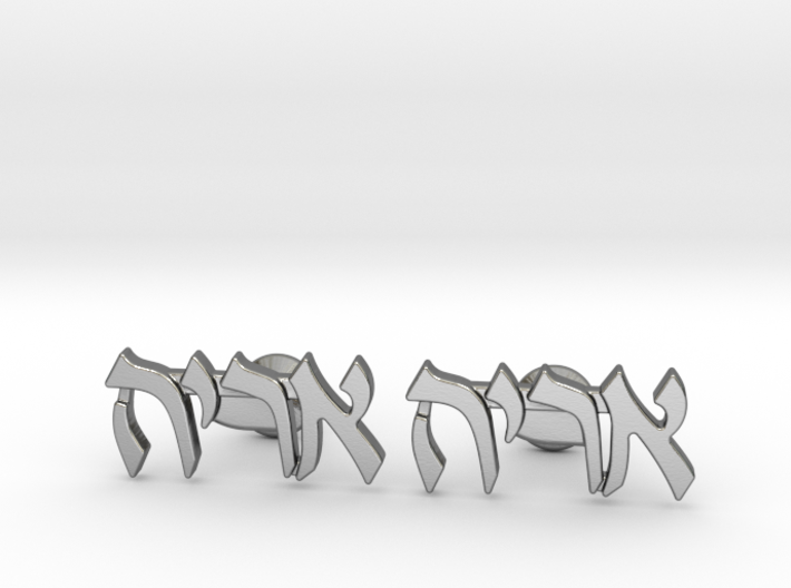 "Hebrew Name Cufflinks - ""Aryeh"" 3d printed"