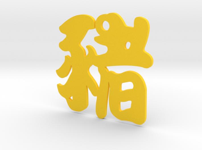 Pig Character Ornament 3d printed