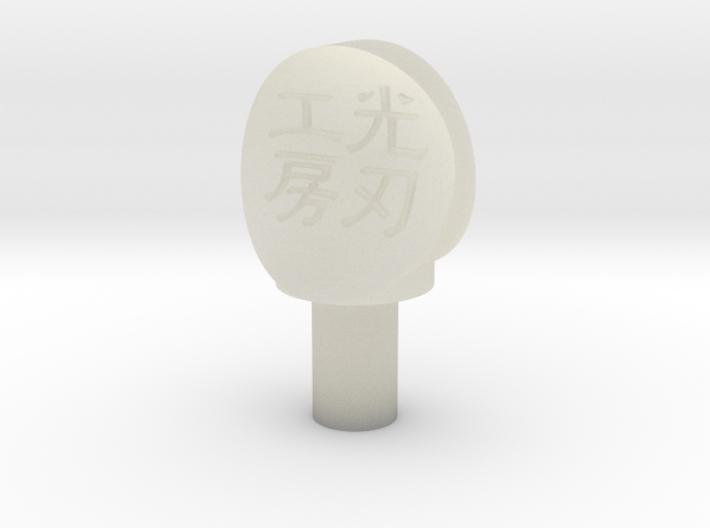 Köjin Köbö Kill Key 3d printed