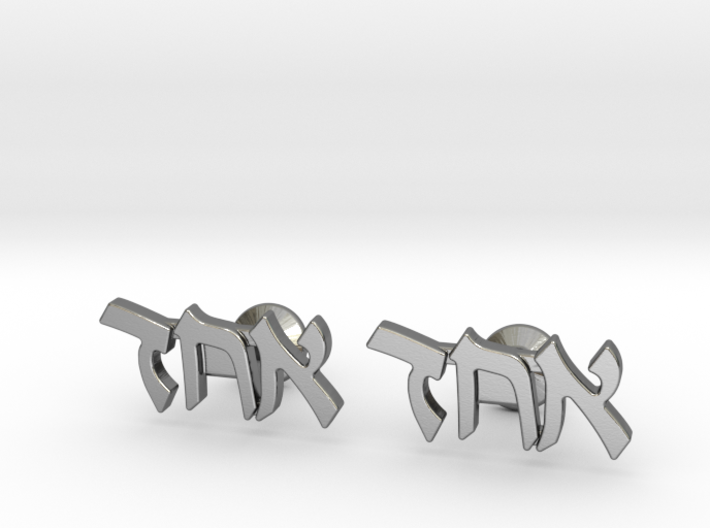 "Hebrew Cufflinks - ""Echad"" 3d printed"