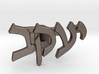 "Hebrew Name Cufflinks - ""Yaakov"" - SINGLE CUFFLINK 3d printed"