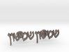 """Hebrew Name Cufflinks - """"Shimshon"""" 3d printed"""