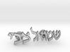 "Hebrew Name Cufflinks - ""Shmuel Tzvi"" 3d printed"