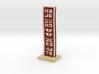Journey Trophy (10cm) 3d printed